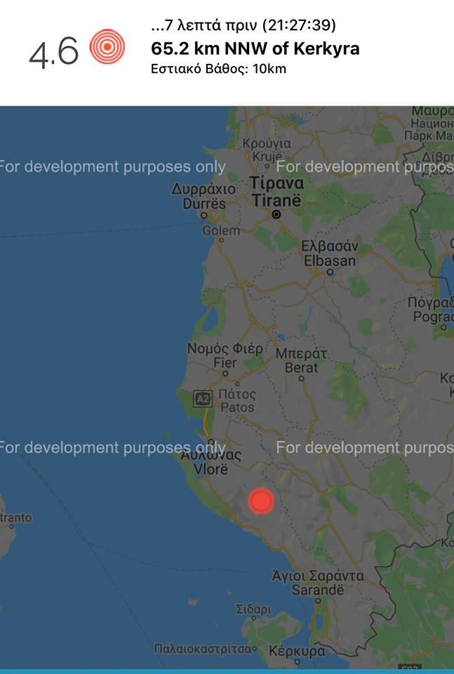Kerkyra Seismos Twra Kerkyra Corfu Tv News