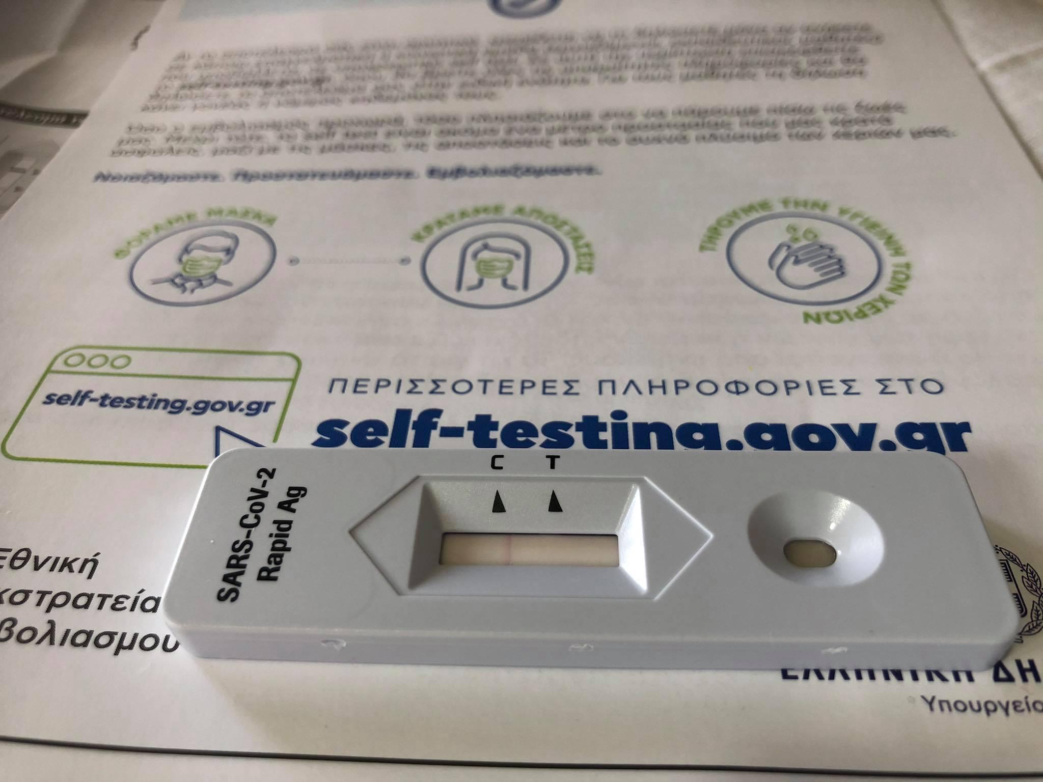 Self test: Επέκταση διάθεσης και στα παιδιά 5 έως 11 ετών.
