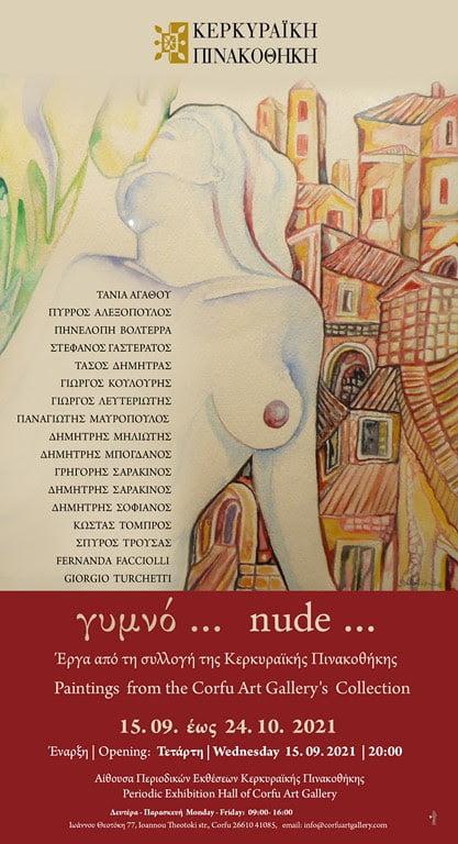 Κέρκυρα: 17 καλλιτέχνες εκθέτουν στην Κερκυραϊκή Πινακοθήκη από 15/09.