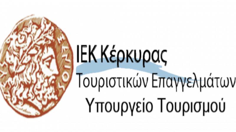 Κέρκυρα: Ως 22/10 η προθεσμία πρόσληψης εκπαιδευτών στο ΙΕΚ Τουρισμού.