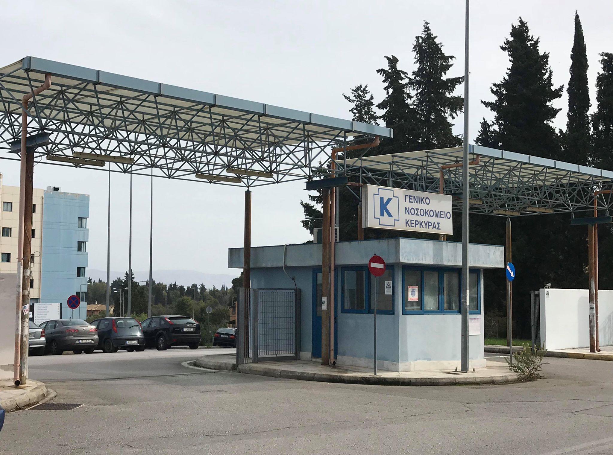 Κέρκυρα: Οδηγίες στους πολίτες που προσέρχονται στο Νοσοκομείο.